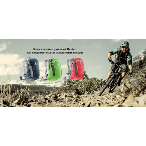 Многофункциональный велосипедный рюкзак Deuter Air Cross Exp, цвет красный