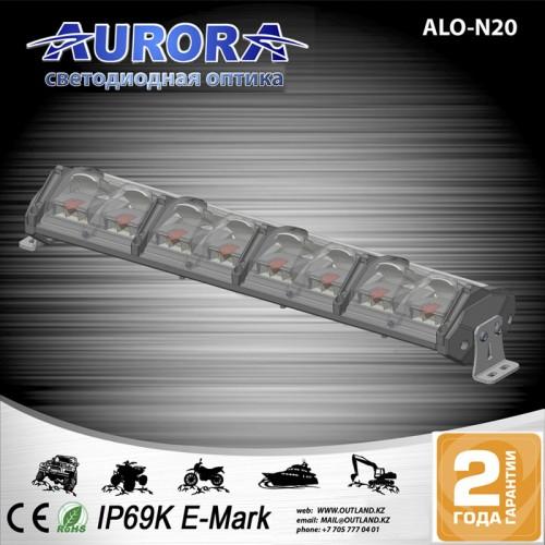 Многофункциональная фара Aurora Evolve, ALO-N20, Новинка от компании AURORA