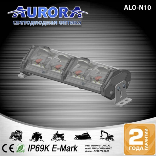 Многофункциональная фара Aurora Evolve, ALO-N-10, 124W, Новинка от компании AURORA
