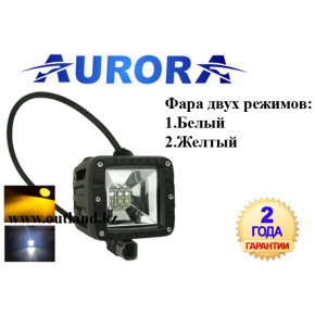 Aurora фара рабочего света (Белый + Желтый), ALO-2-E12KA