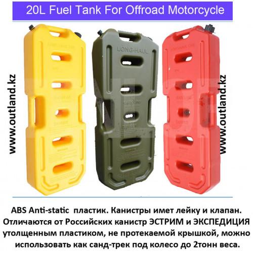 20л, Экспедиционная канистра санд трек, Канистра LONG-HAUL, канистра под топливо, канистра для бензина, канистра для дизеля, доставка по Казахстану