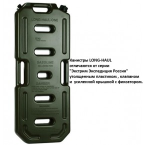 Экспедиционная канистра LONG-HAUL, санд трек 20л зеленый